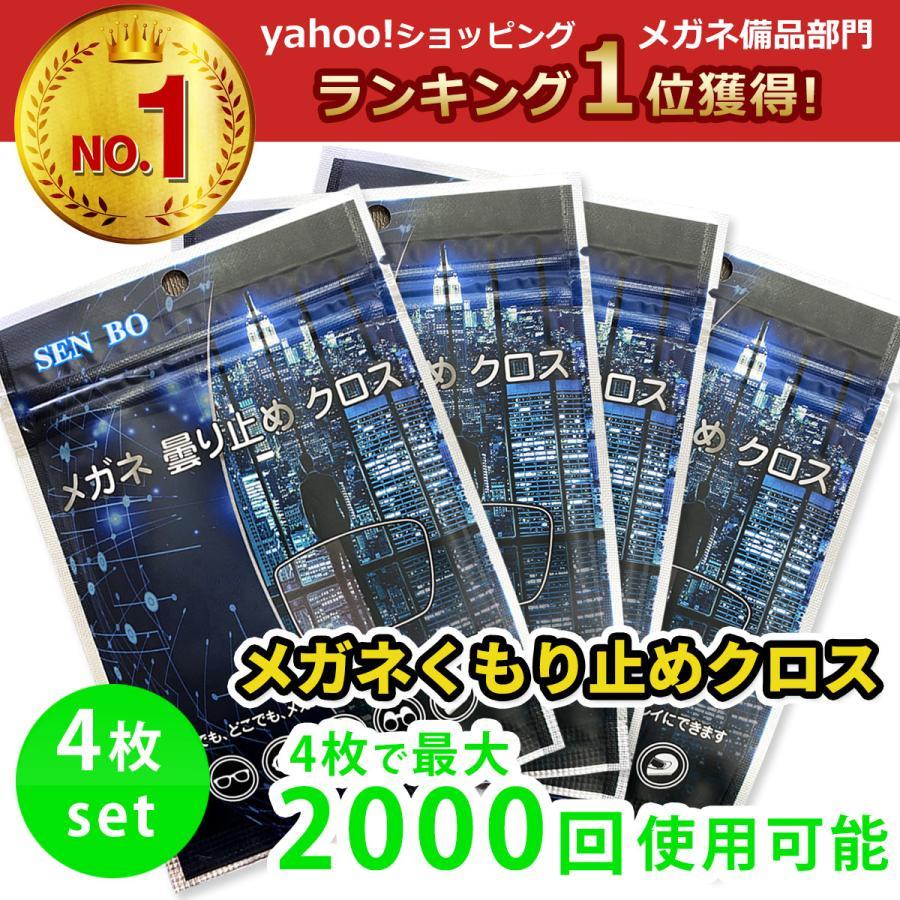 日本 メガネくもり止めクロス 曇り止め くもり止め 曇らない クロス メガネクリーナー 通常便なら送料無料 4枚セット 曇り防止 メール便発送 メガネクロス メガネ拭き