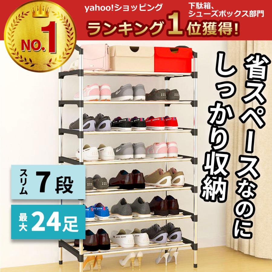 シューズラック 靴収納 靴箱 シューズボックス 下駄箱 薄型 正規品スーパーSALE×店内全品キャンペーン 大容量 靴置き 靴入れ 特価 7段 組み立て式 玄関収納
