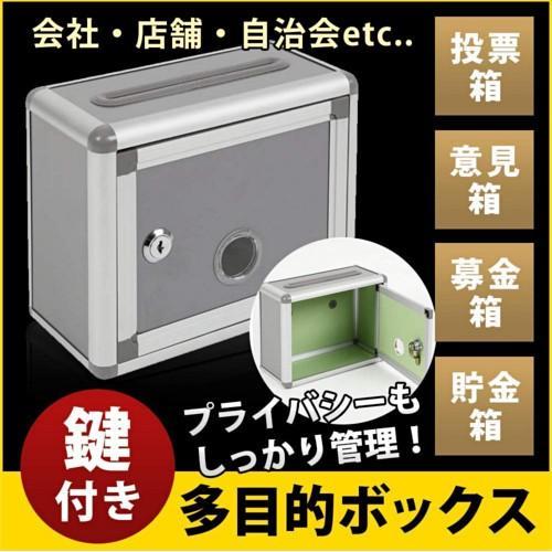 鍵付きBOX 募金箱 応募箱 投票箱 アンケートボックス H18cm 意見箱 シルバーグレー [再販ご予約限定送料無料] 新生活 W22cm 多目的ボックス