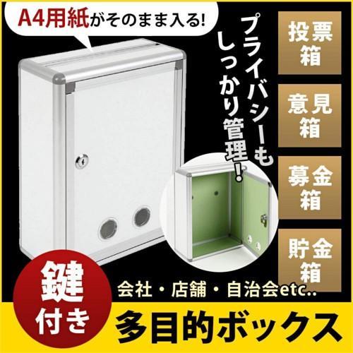 鍵付きBOX A4用紙対応 買収 投入口大 募金箱 お買い得 応募箱 投票箱 H34cm 意見箱 シルバーホワイト W26cm アンケートボックス