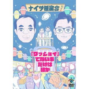 ナイツ独演会 「ワッショイ」でない事だけは確か / ナイツ (DVD) e-apron