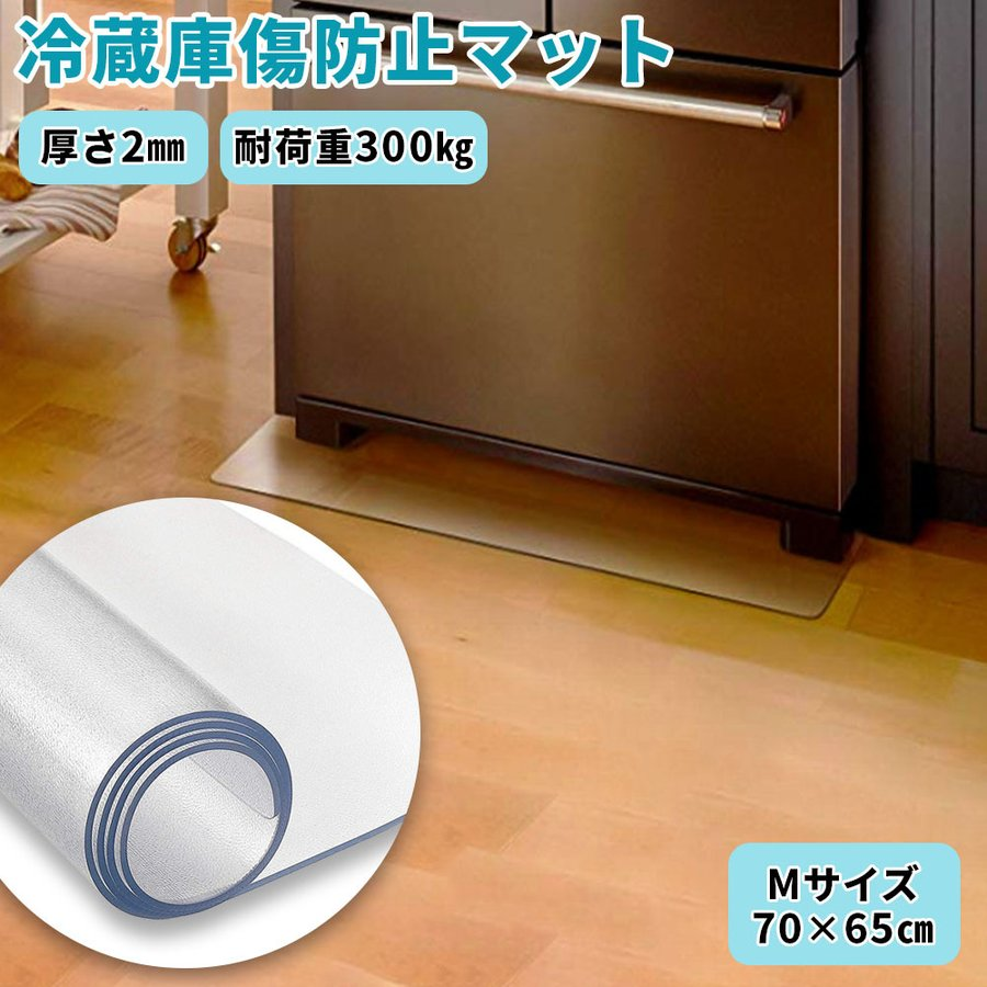 冷蔵庫マット 透明 厚さ2mm 滑り止め加工 PVC素材 丸角 1年保証 凹み 防止 《週末限定タイムセール》 傷 SGS認証 迅速な対応で商品をお届け致します Mサイズ