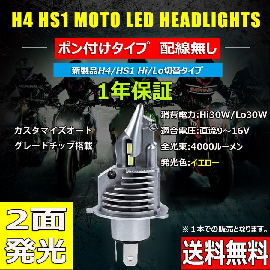 LEDヘッドライト バイク用 H4 HS1兼用 Hi Lo切替 DC12V 30W 1年保証 誕生日 お祝い 8000ルーメン 単品 お気に入り 1本入り ぽんつけ イエロー 3000K