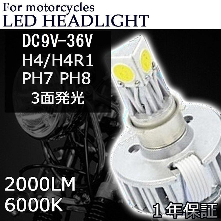 LEDヘッドライト バイク用 H4 H4R1 PH7 PH8 Hi Lo 未使用品 1年保証 18W 公式ストア ホワイト 単品 1本 DC9V〜36V 2000ルーメン