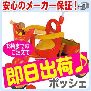 【13時まで即日出荷♪】 【送料無料!】 M&M おでかけ三輪車 それいけ!アンパンマンポッシェ
