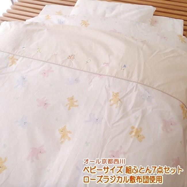 西川 ベビー組ふとん7点セット ローズラジカル敷布団使用 限定モデル 日本製 爆安プライス