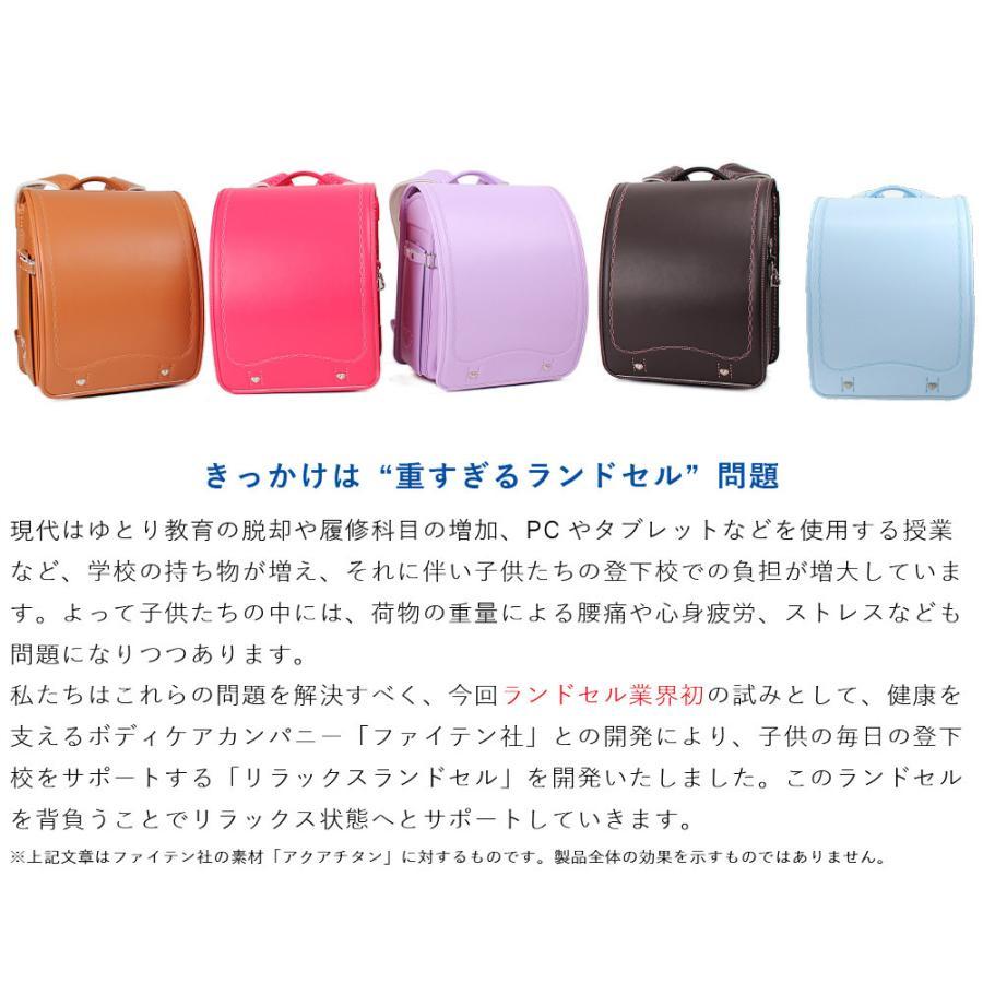 ファイテン ランドセル 女の子 2022 phig 日本製 6年保証 Phiten RELAX ファイテン リラックス サイドポケット A4 軽い ワンタッチロック モリちゃんランちゃん|e-bag-morita|02