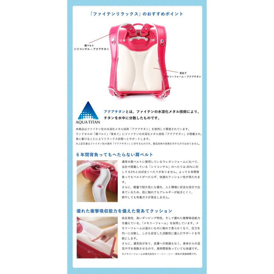 ファイテン ランドセル 女の子 2022 phig 日本製 6年保証 Phiten RELAX ファイテン リラックス サイドポケット A4 軽い ワンタッチロック モリちゃんランちゃん|e-bag-morita|03