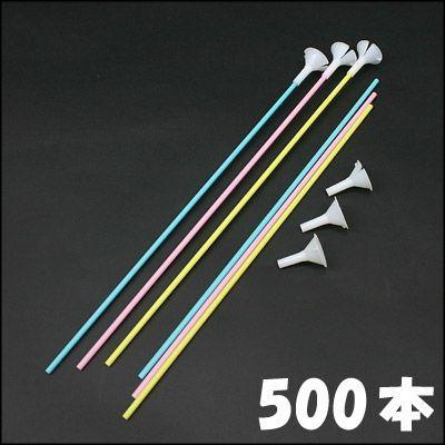 プラスチックパイプ棒40cm(500本) / 風船 バルーン 留め具 止め具