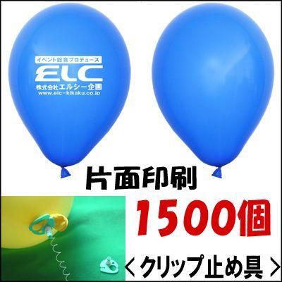 ゴム風船片面名入れ印刷 ヘリウムガス用 クリップ止め具付 1500個