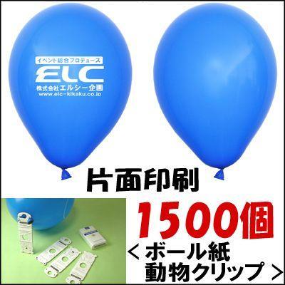 ゴム風船片面名入れ印刷 ヘリウムガス用 ボール紙どうぶつクリップ付 1500個