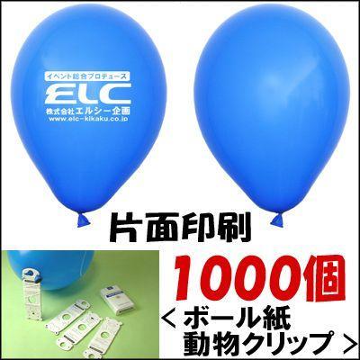 ゴム風船片面名入れ印刷 ヘリウムガス用 ボール紙どうぶつクリップ付 1000個