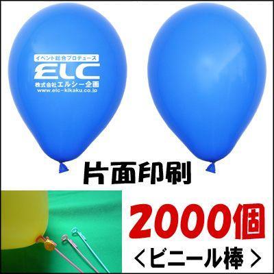 ゴム風船片面名入れ印刷 空気用 ビニール棒付 2000個