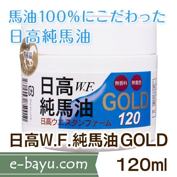 日高W.F.純馬油GOLD ファクトリーアウトレット 120ml 無添加 おすすめ特集 無臭 馬油100%