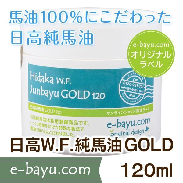 日高W.F.純馬油GOLD  オリジナルラベル  120ml  無添加・無臭・馬油100%|e-bayu-com-hidaka|01