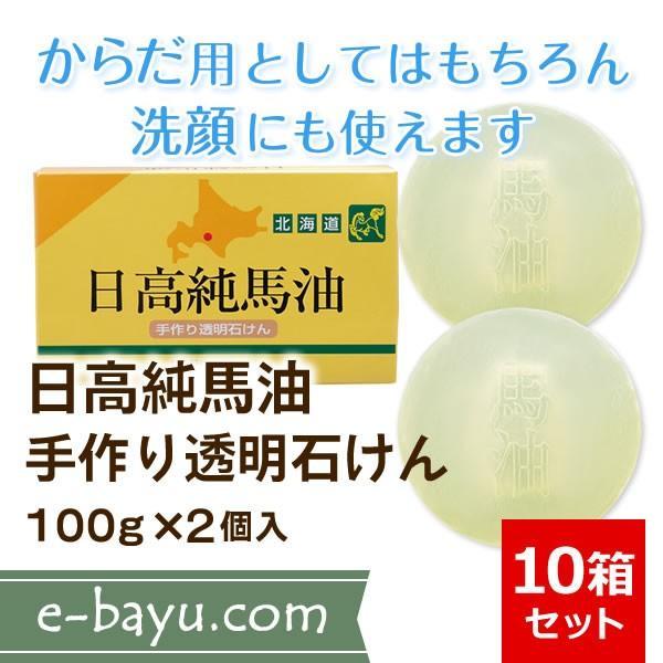 日高純馬油  手作り透明石けん 10箱セット(100g 2個入×10箱) e-bayu-com-hidaka 01