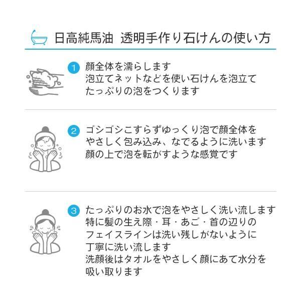 日高純馬油  手作り透明石けん 10箱セット(100g 2個入×10箱) e-bayu-com-hidaka 04