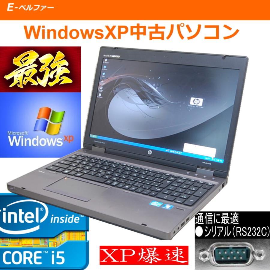 中古パソコン 舗 通信ソフトに最適 RS232C シリアル 90日保障 選べるOS XP OR WIN7 高速 I5 奉呈 第三世代 BAY 15インチ液晶 DVD HITACHI 6570 HP Core