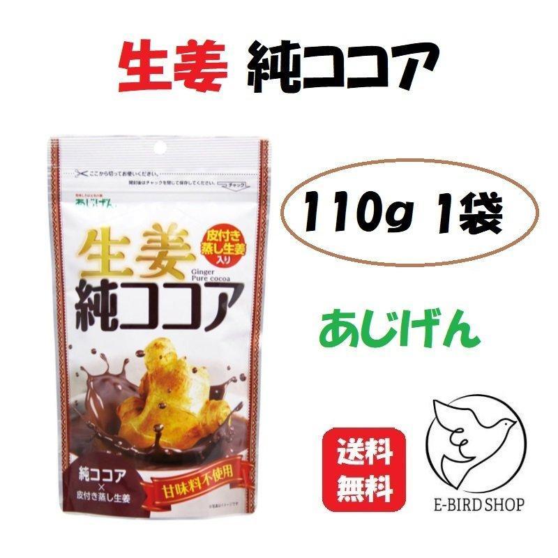 あったか 生姜純ココア 売買 110g×1袋 数量は多 甘味料不使用 味源 蒸し生姜使用 純ココアと皮付き蒸し生姜の黄金比