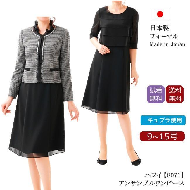 日本製 送料無料 試着無料 ハワイ シャネルタイプジャケットが上品 カラーフォーマル レディース 女性 喪服 礼服 アンサンブルワンピース 8071