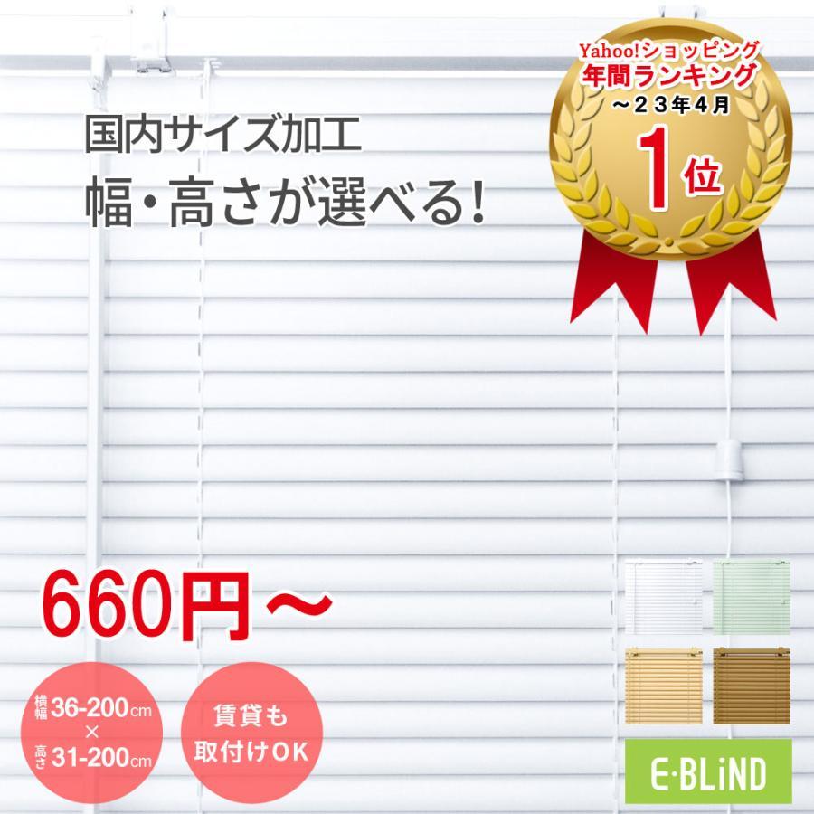ブラインド プラスチック 幅36~200cm 高さ31~200cm カーテンレール 取り付け可 オーダーブラインド|e-blind