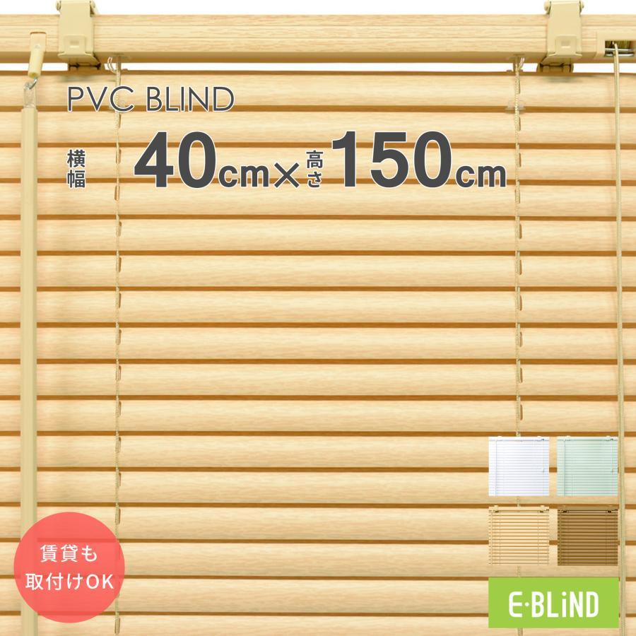 ブラインド プラスチック 幅40cm 一部予約 高さ150cm ◆在庫限り◆ 既製サイズ 賃貸 カーテンレール PVCブラインド 取り付け可能
