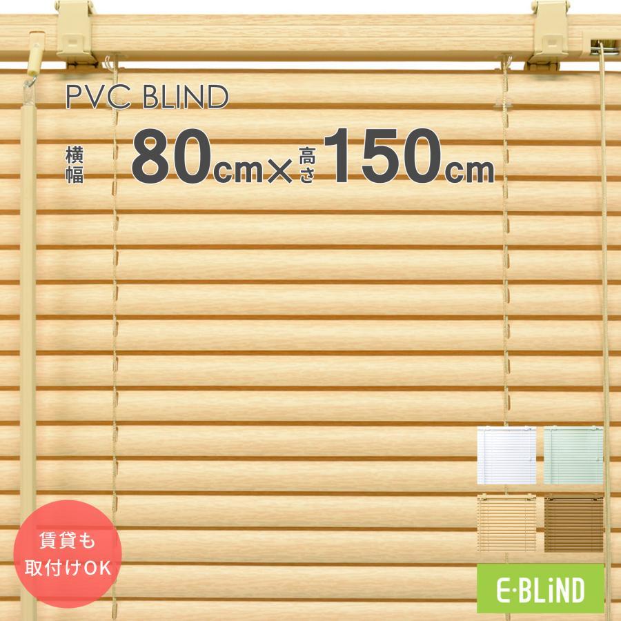 ブラインド プラスチック 幅80cm 高さ150cm 既製サイズ トレンド マート 取り付け可能 賃貸 カーテンレール PVCブラインド