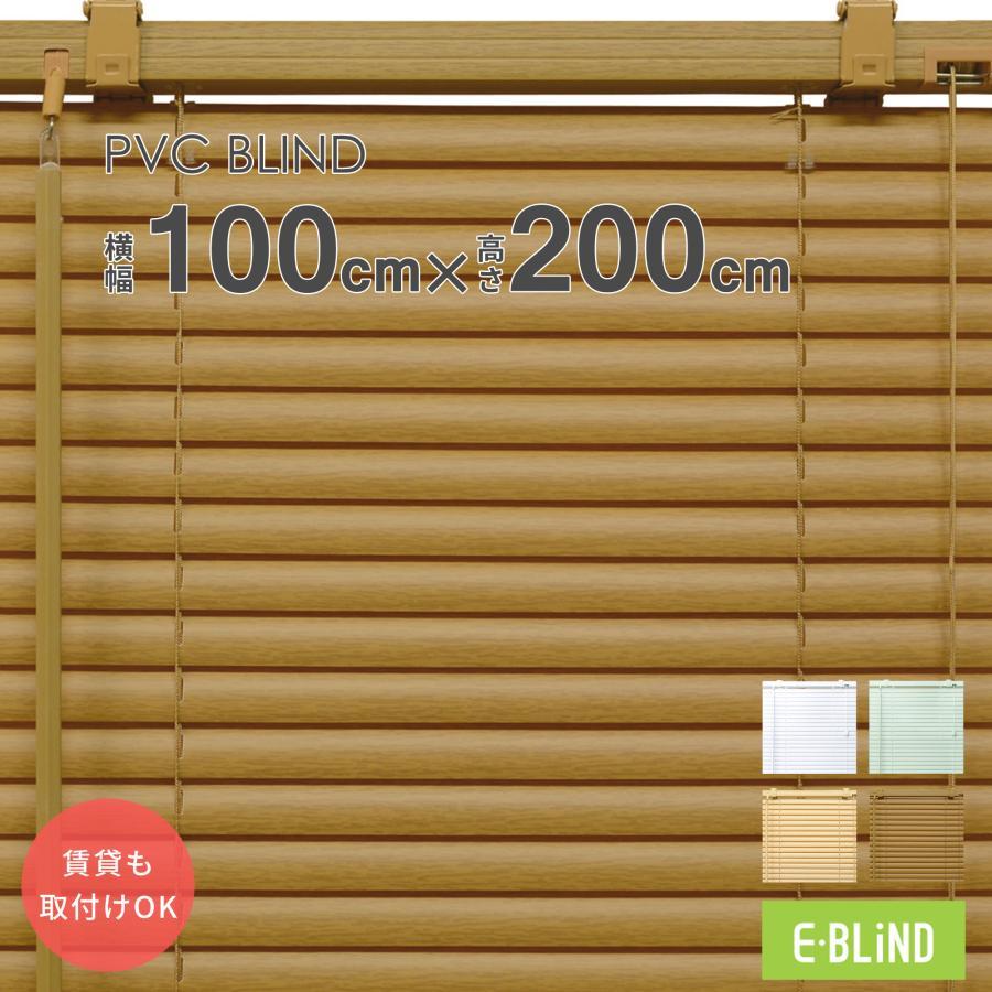 ブラインド プラスチック 幅100cm 高さ200cm 既製サイズ 賃貸 国内正規品 PVCブラインド カーテンレール 休み 取り付け可能