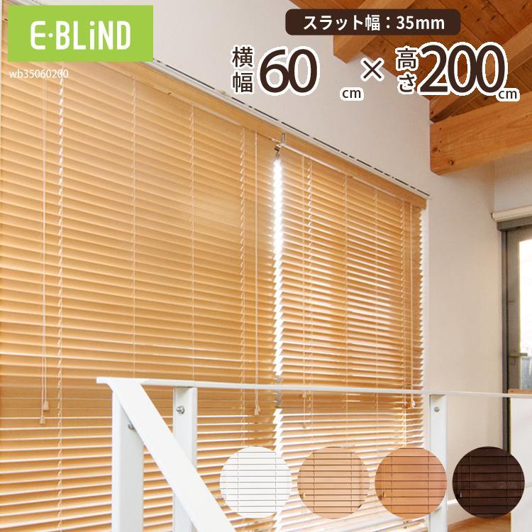 超激得SALE ブラインド 木製 既製サイズ 幅60cm 人気上昇中 高さ200cm 羽根幅 35mm かんたん取り付け