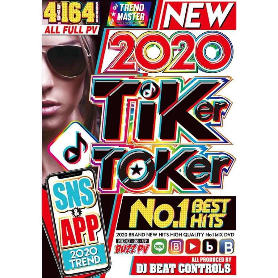 トック ランキング ティック 人気 曲 TikTok2020人気邦楽&洋楽の曲名!ティックトックで流行りの音楽 2021年5月