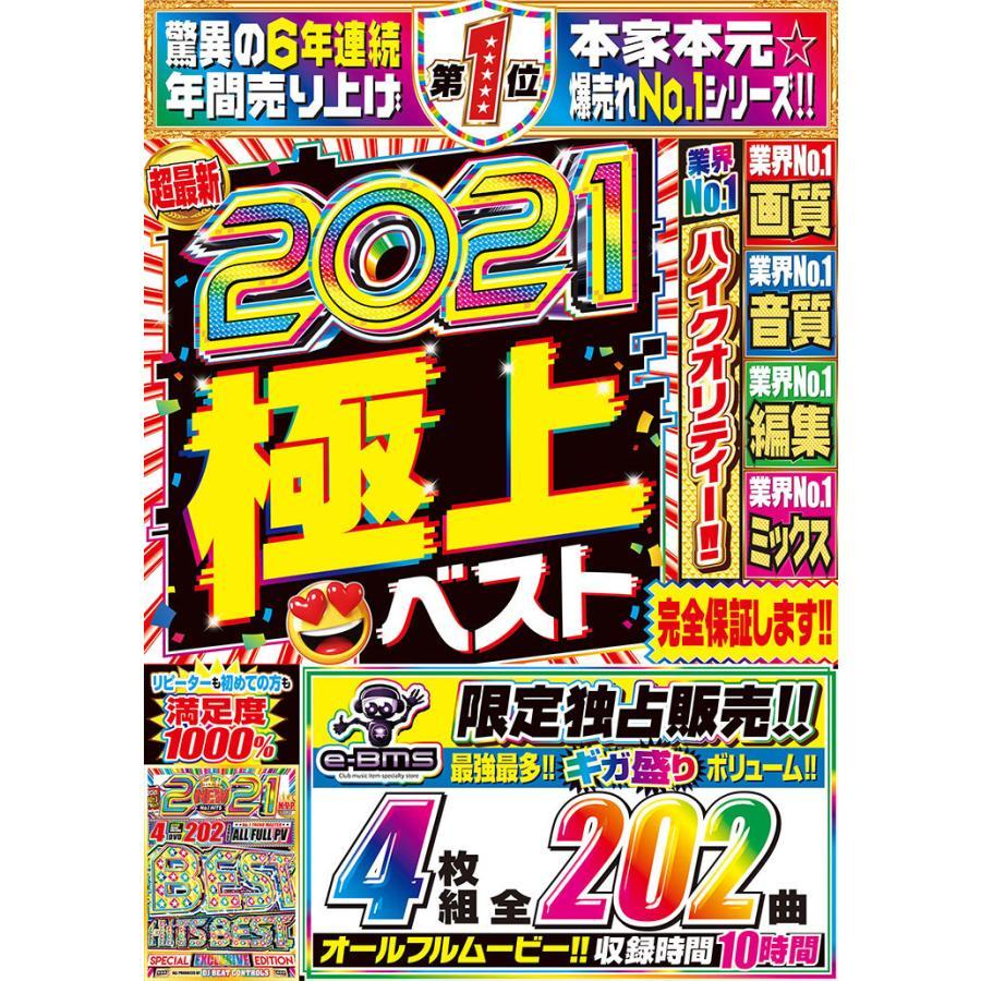 洋楽 DVD 2021年 神ベスト 4枚組 202曲 Tik Tok e-BMS限定 2021 New Best Hits Best - DJ Beat Controls 4DVD 2020 ランキング|e-bms-store|03