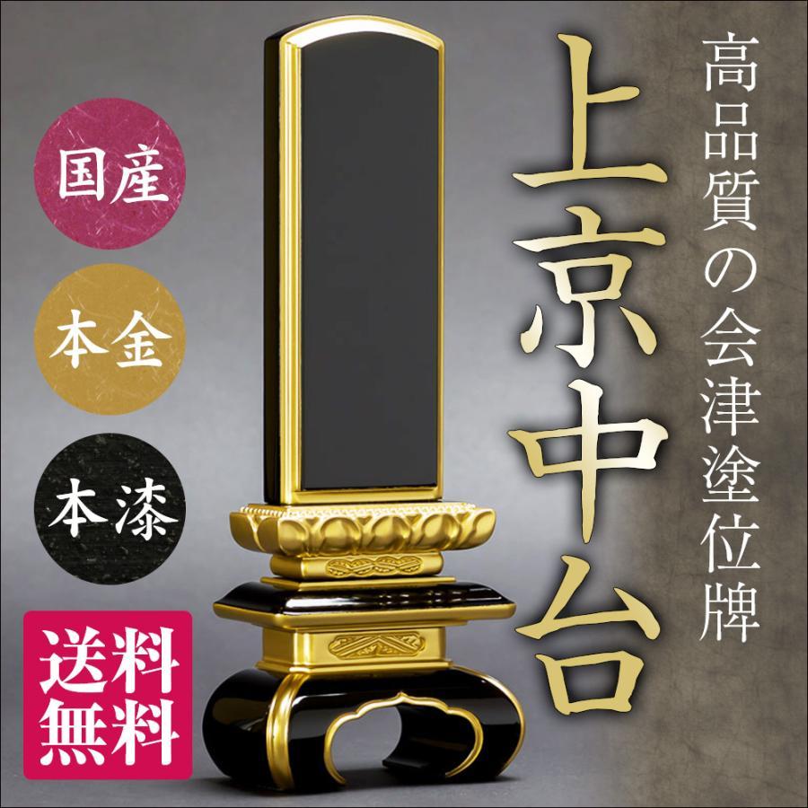 位牌(日本製)・上京中台 面粉 4.5寸 (文字代込)(送料無料)(品質保証) e-butsudanya