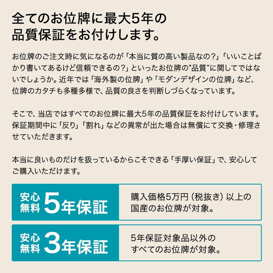 位牌(日本製)・上京中台 面粉 4.5寸 (文字代込)(送料無料)(品質保証) e-butsudanya 17