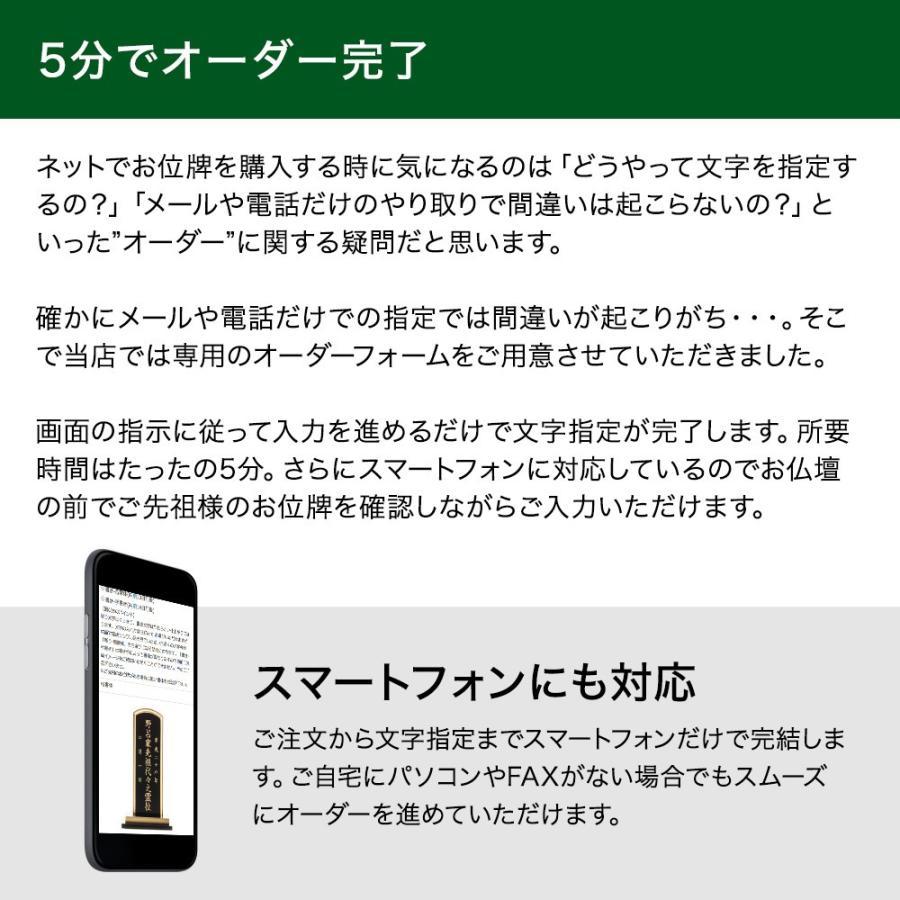 位牌(日本製)・上京中台 面粉 5寸 (文字代込)(送料無料)(品質保証) e-butsudanya 11