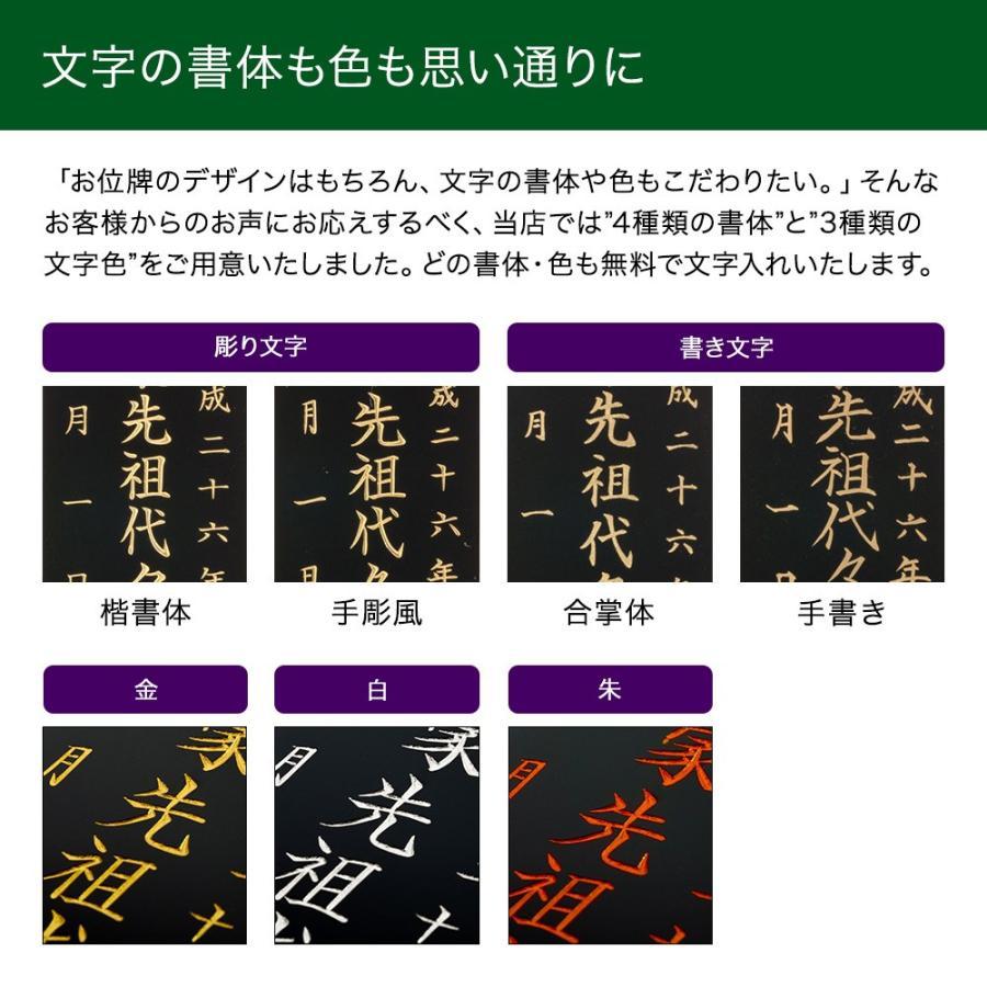 位牌(日本製)・上京中台 面粉 5寸 (文字代込)(送料無料)(品質保証) e-butsudanya 12