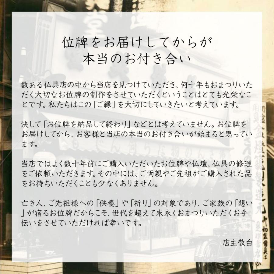 位牌(日本製)・京の梅 漆 黒檀(4寸)(送料無料)(文字代込)(品質保証)|e-butsudanya|16