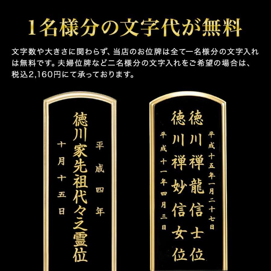 位牌(日本製)・京の梅 漆 黒檀(5寸)(送料無料)(文字代込)(品質保証)|e-butsudanya|07