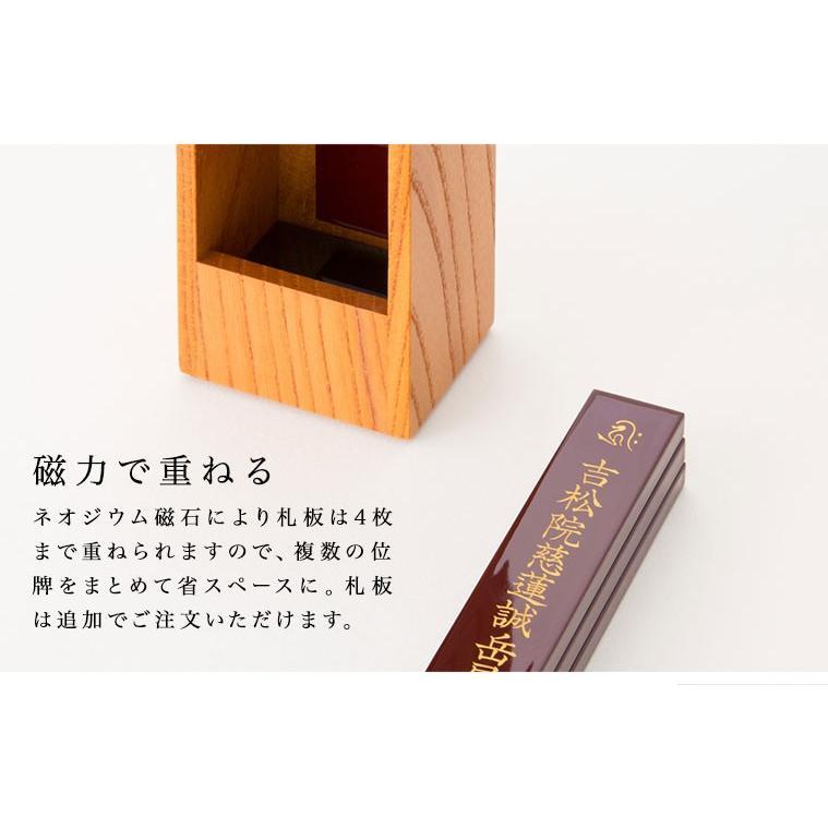 位牌(日本製)・くくり(ウォルナット) 日本製(送料無料)(文字代込)(品質保証)|e-butsudanya|14