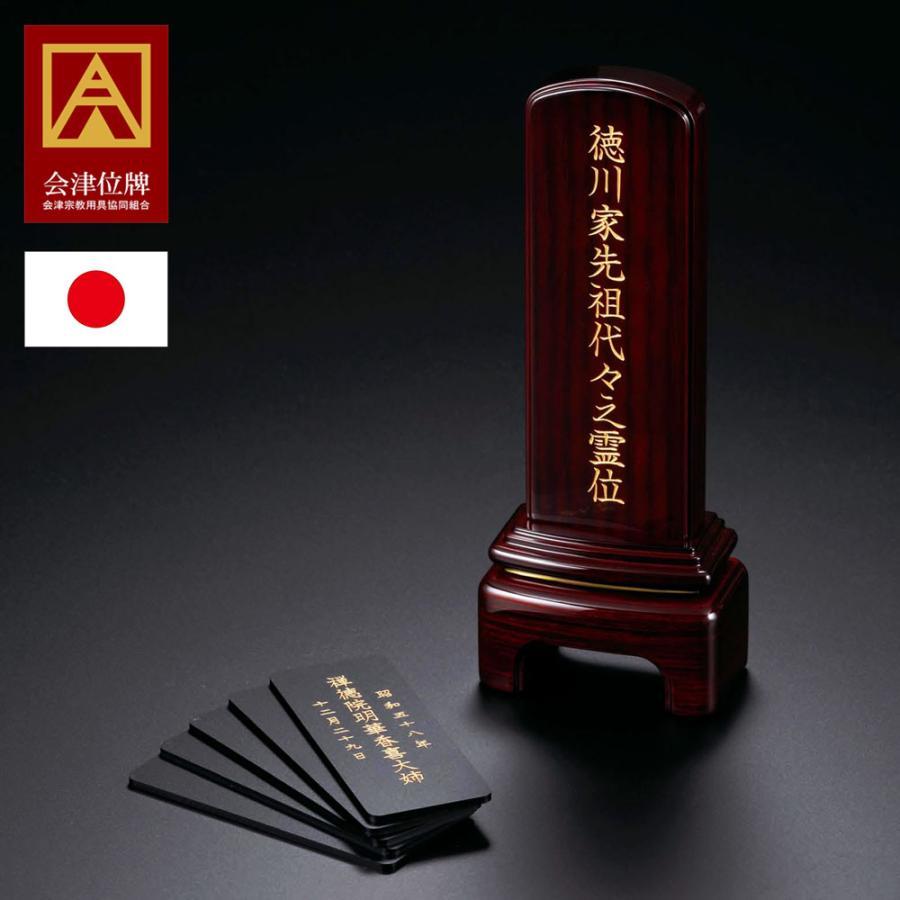 位牌(日本製)・モダンコレクト 4寸(文字代込)(送料無料)(品質保証)|e-butsudanya