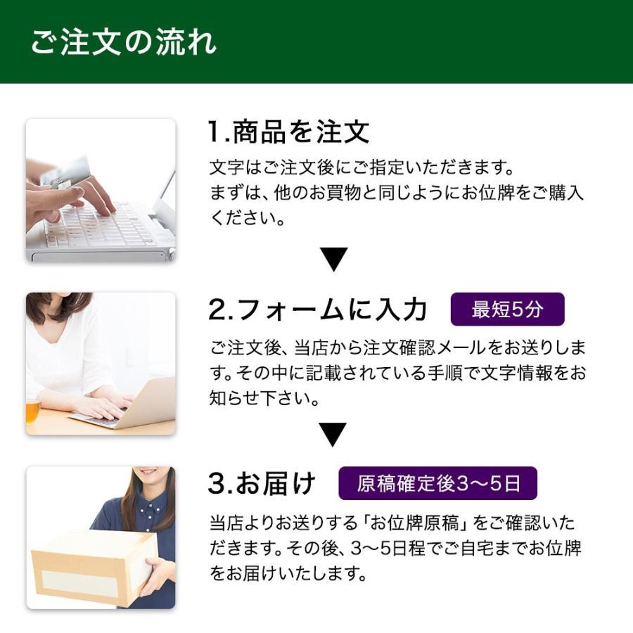 位牌(日本製)・モダンコレクト 4寸(文字代込)(送料無料)(品質保証)|e-butsudanya|11