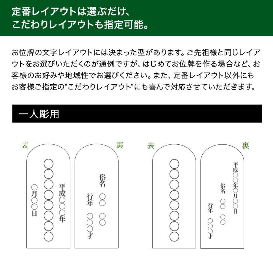 位牌(日本製)・モダンコレクト 4寸(文字代込)(送料無料)(品質保証)|e-butsudanya|15