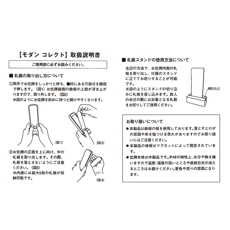 位牌(日本製)・モダンコレクト 4寸(文字代込)(送料無料)(品質保証)|e-butsudanya|09