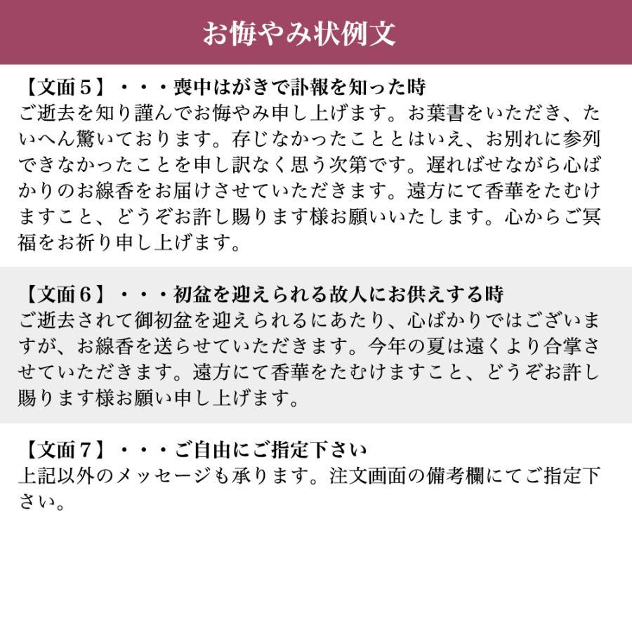 【送料無料】進物線香 花くらべ 3種【包装無料】【のし無料】|e-butsudanya|09