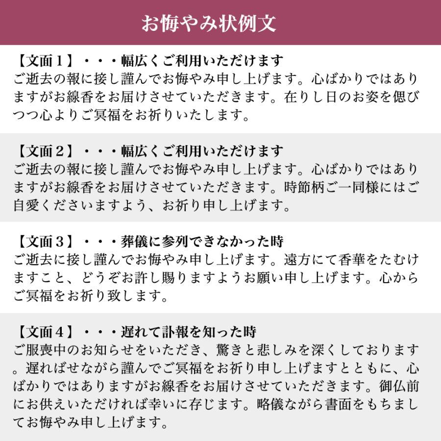 【送料無料】進物線香 特撰淡墨の桜 塗箱 10把入【包装無料】【のし無料】|e-butsudanya|07