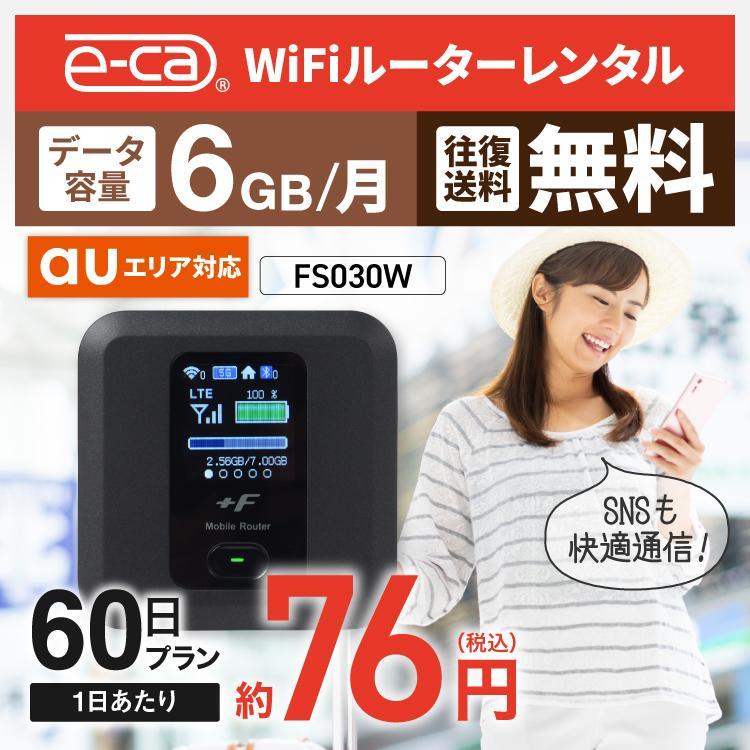 wifi レンタル 国内 60日 6GB au ポケットwifi レンタル wifiルーター モバイル wifi レンタルwifi wi-fi 高速通信 ワイファイ 往復送料無料|e-ca-web