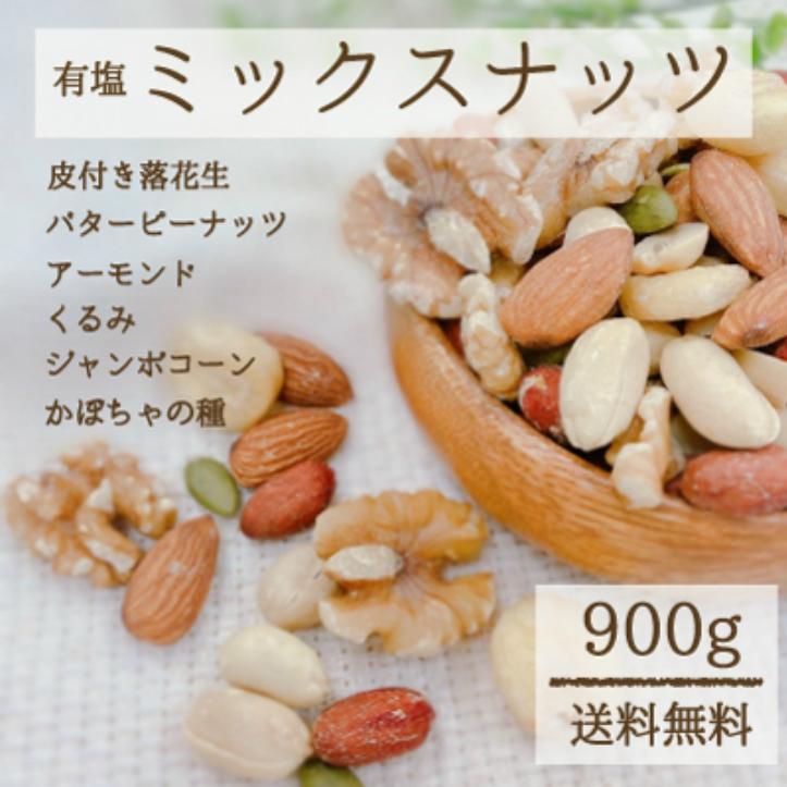 ミックスナッツ 6種  900g 有塩 素焼き ナッツ 効果 アーモンド クルミ ピーナッツ 落花生 かぼちゃの種 ダイエット 業務用  安い 1kg 近い|e-collect