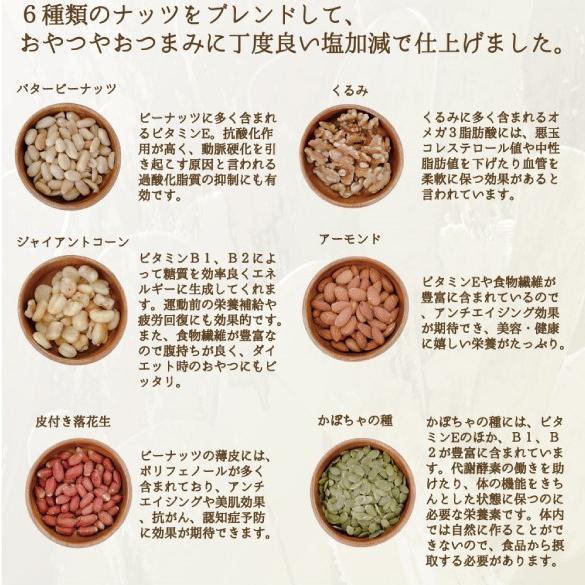 ミックスナッツ 6種  900g 有塩 素焼き ナッツ 効果 アーモンド クルミ ピーナッツ 落花生 かぼちゃの種 ダイエット 業務用  安い 1kg 近い|e-collect|02