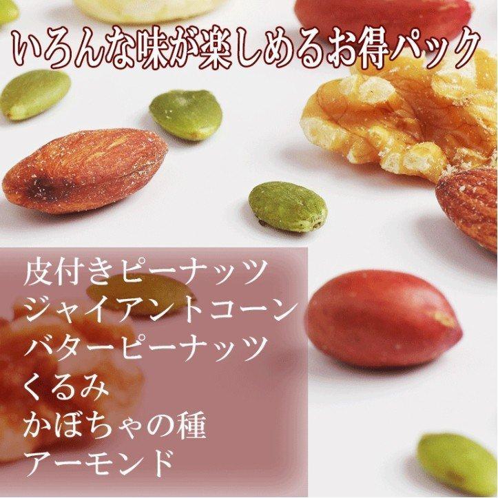 ミックスナッツ 6種  900g 有塩 素焼き ナッツ 効果 アーモンド クルミ ピーナッツ 落花生 かぼちゃの種 ダイエット 業務用  安い 1kg 近い|e-collect|09