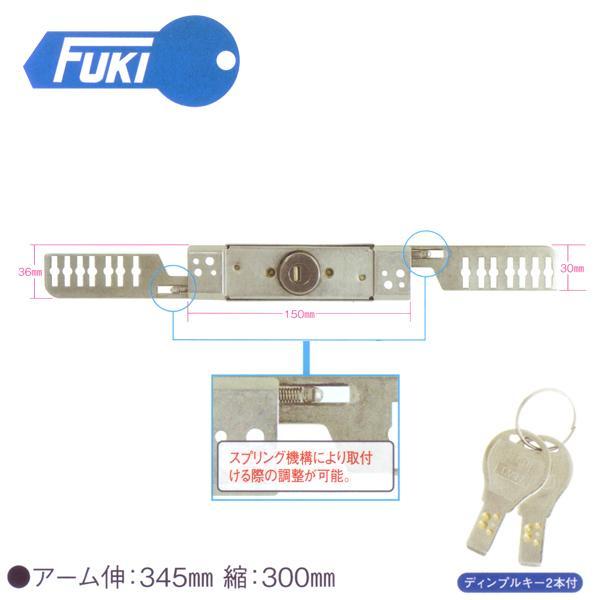 FUKI TLH-54 ユニバーサルシャッター錠 型番 32010054 汎用 高性能ディンプルキー