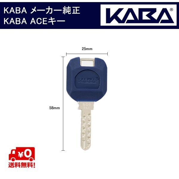 送料無料 KABA ACE メーカー純正キー カバエース シリンダー 用 追加 スペアキー 子鍵 合鍵